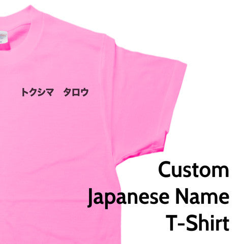 Custom Japanese Name T-Shirt