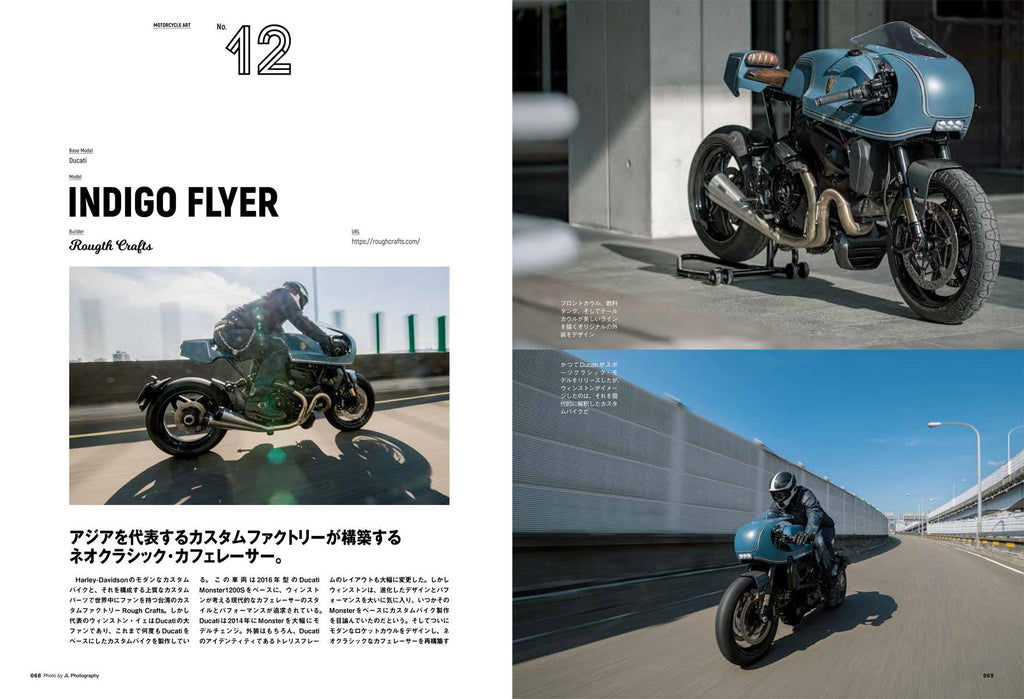 "Indigo Flyer on 『モーターサイクルアート』""Motorcycle Art"""