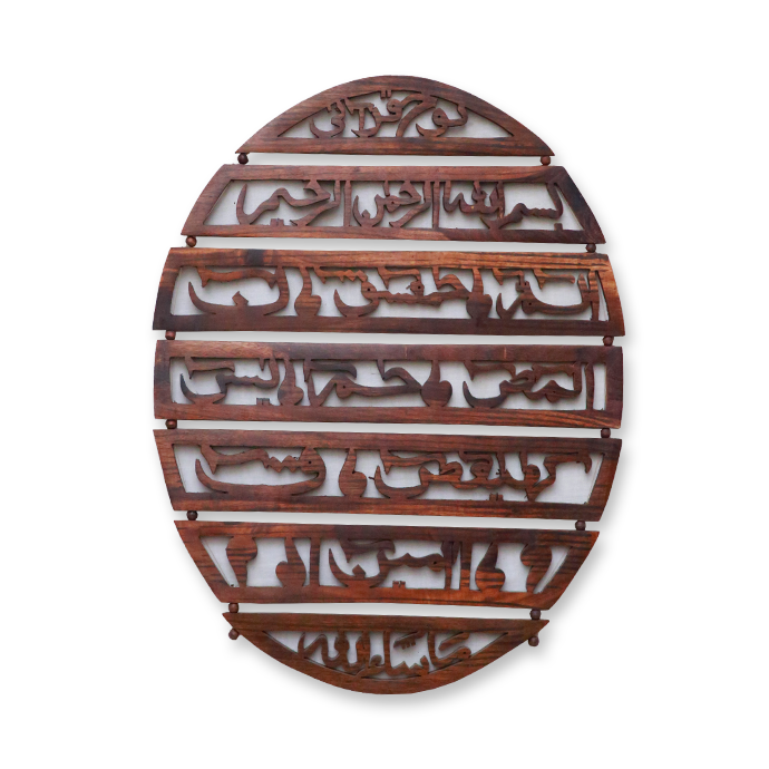 Handcarved Wall Hanging - Loh e Qurani