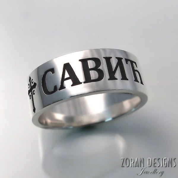 serbian jewelry ring