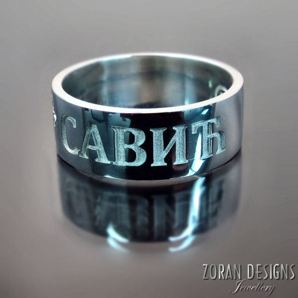 ring with serbian cross and your name