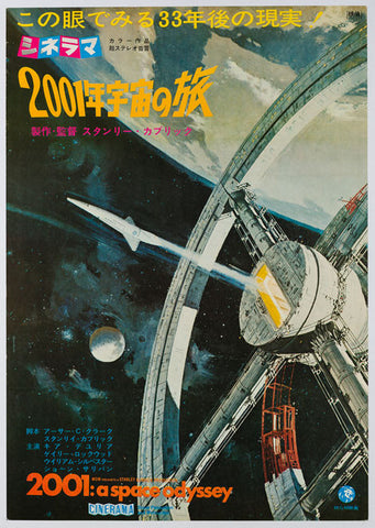 2001: A Space Odyssey 1968 original Japanese film poster Kubrick