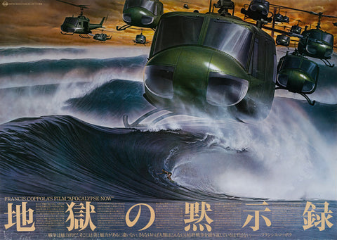 Original 1980 Apocalypse Now Japanese Subway film movie poster