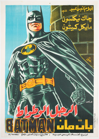 Batman 1989 Original Egyptian film movie poster