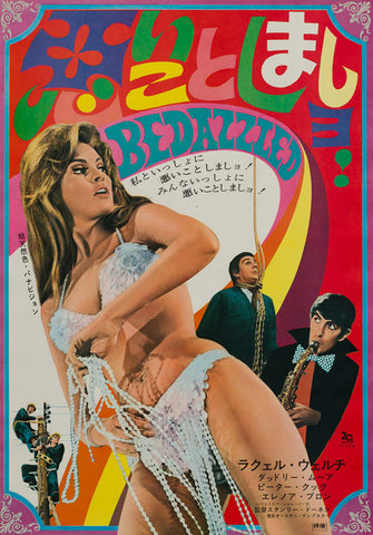 Bedazzled 1968 original vintage Japanese B2 film movie poster