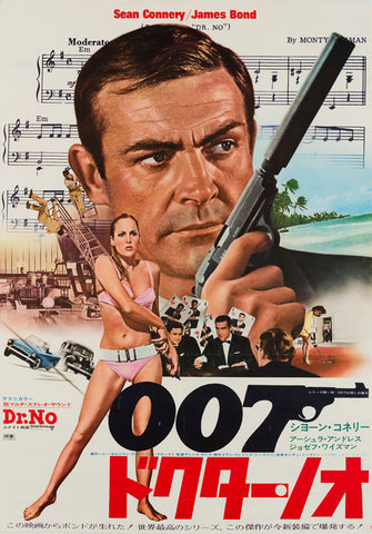Original R1972 Japanese Dr No film movie poster