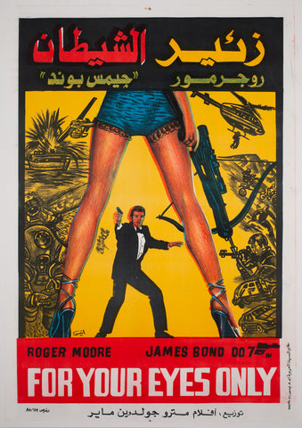 For Your Eyes Only 1981 Egyptian Film Movie Poster, James Bond