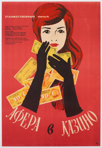 Spielbank-Affare 1963 Russia Film Poster, Lukyanov