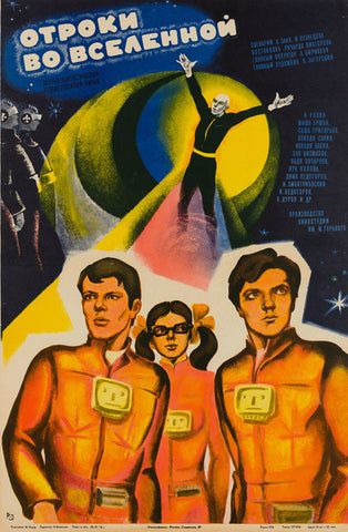 Original 1974 Teens in the Universe Russian film movie poster