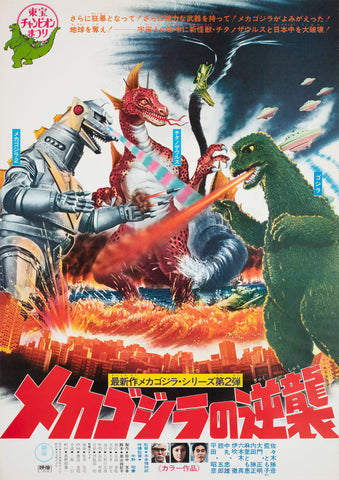 Terror of Godzilla 1975 Japanese film poster