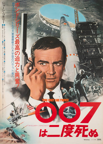 You Only Live Twice R1976 Japanese B2 Film Movie Poster, 007 James Bond