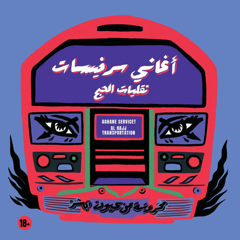 Aghane Servicet 'Al Hajj Transportation' CD