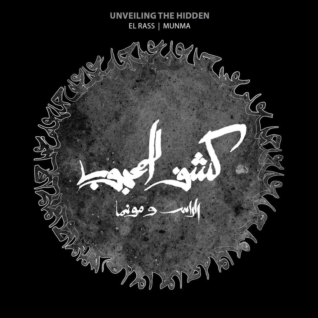 El Rass & Munma 'Kachf Elmahjoub / Unveiling The Hidden' - Cargo Records UK
