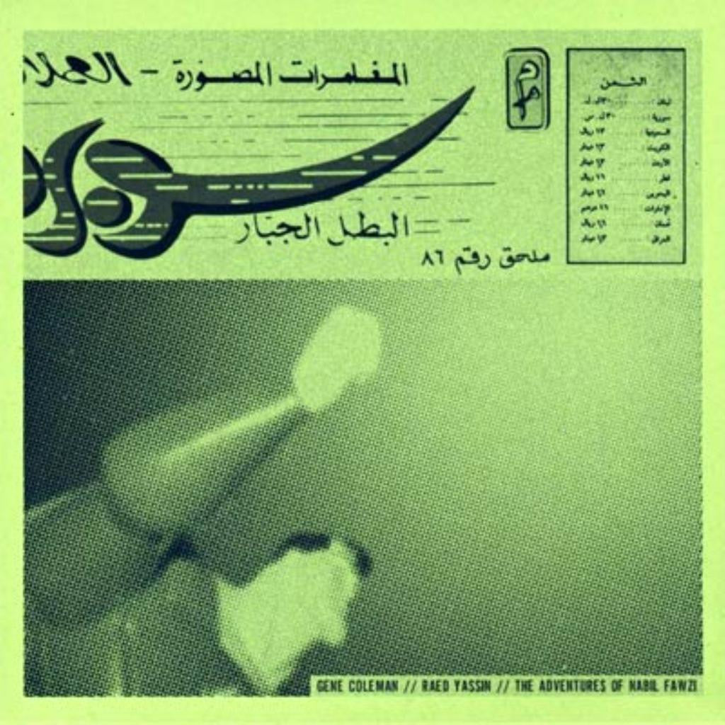 Gene Coleman/Raed Yassin 'Adventures Of Nabil Fawzi' - Cargo Records UK