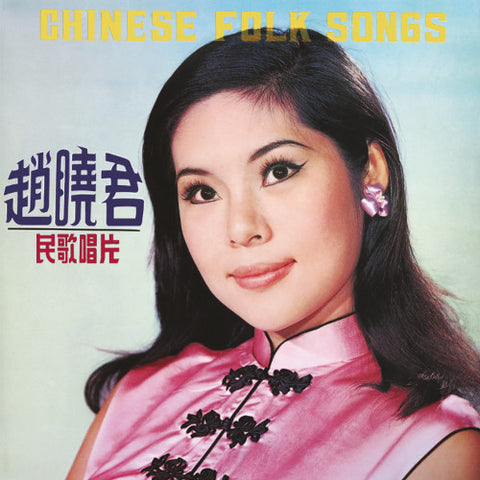 Lily Chao 'Chinese Folk Songs' - Cargo Records UK