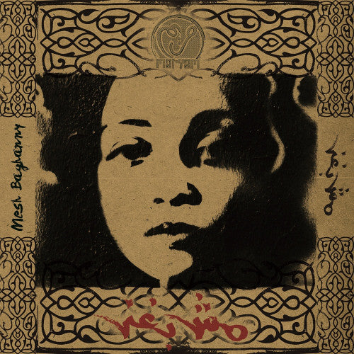 Maryam Saleh 'Mesh Baghanny' - Cargo Records UK