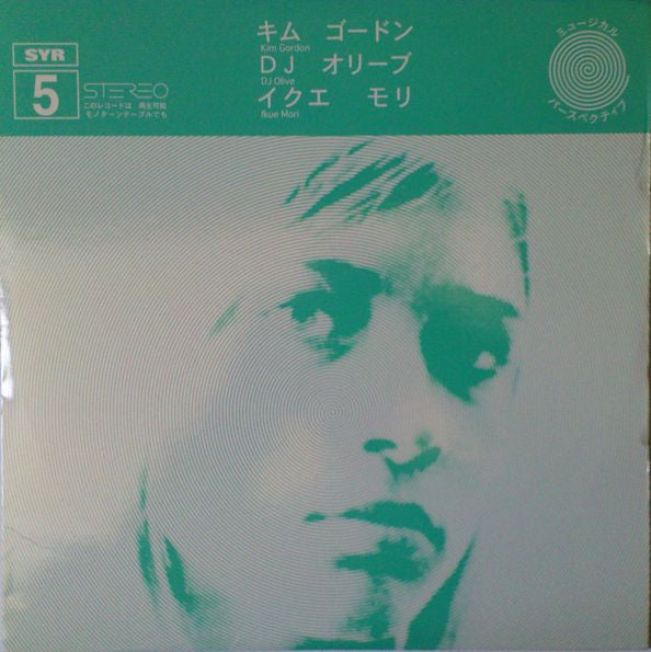 Kim Gordon / Dj Olive / Ikue Mori - Cargo Records UK