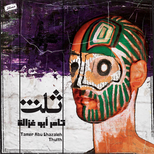 Tamer Abu Ghazaleh 'Thulth' - Cargo Records UK