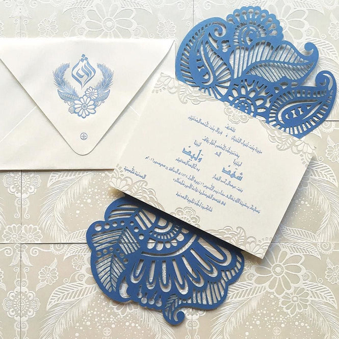 Arabic Wedding Invitation