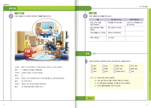 Yonsei Korean (연세 한국어) Student's Book 3-1