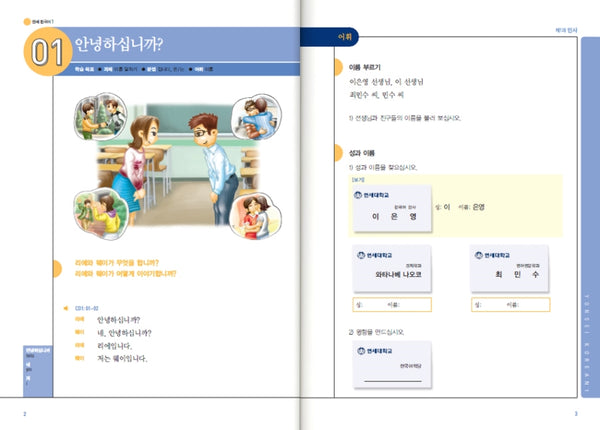 Yonsei Korean (연세 한국어) Student's Book 1-1