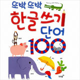 Hangeul Writing Practice Book: Basic Words