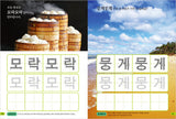 Hangeul Writing Practice Book: Onomatopoeic and Mimetic Word & Relative Terms