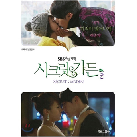 "K-Drama Comic Book ""Secret Garden"" Vol. 2"