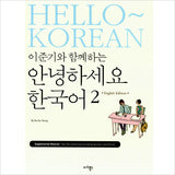 Hello Korean with Joon-Gi Lee - Book #2