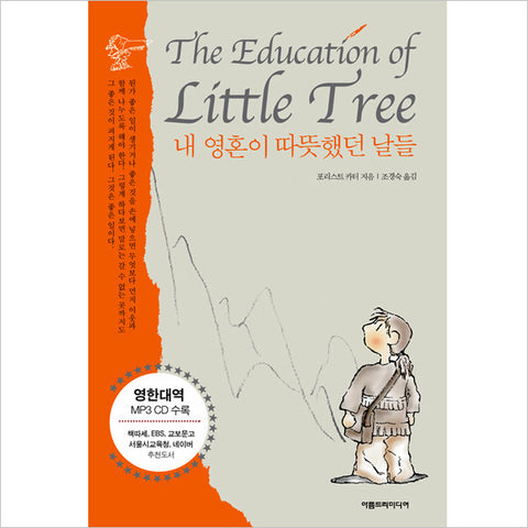 Bilingual - The Education of Little Tree