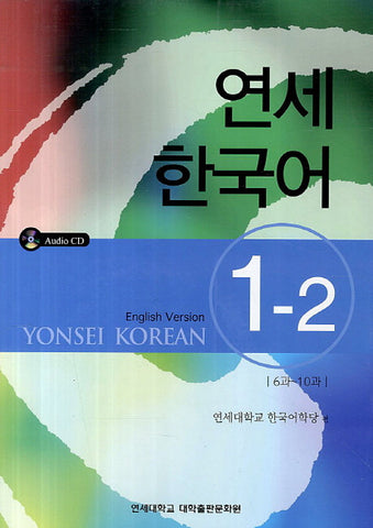 Yonsei Korean (연세 한국어) Student's Book 1-2