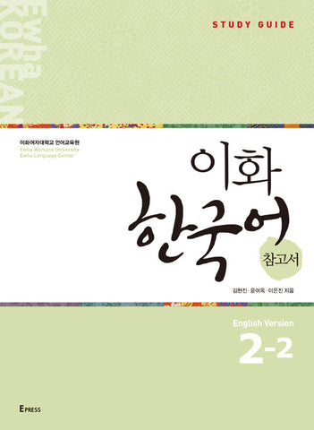 이화한국어 Ewha Korean Study Guide 2-2