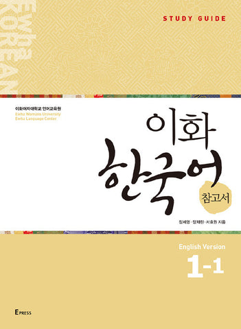이화한국어 Ewha Korean Study Guide 1-1