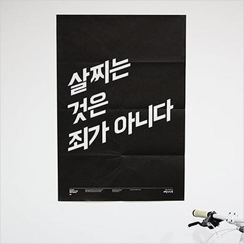 Korean Poster - 살찌는 것은 죄가 아니다 (Gaining weight is not a sin) [Free Shipping]