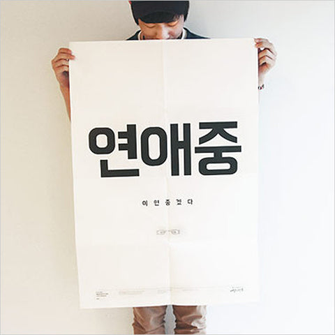 Korean Poster - 연애중이면 좋겠다 (I wish I was dating) [Free Shipping]