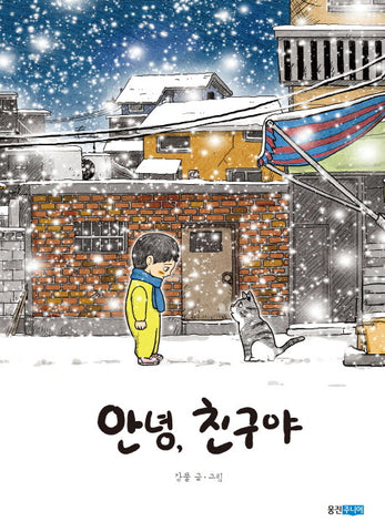 안녕, 친구야 (Hello, Friend Comic Book)