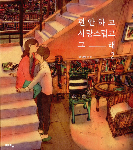 Puuung's Love Is: Puuung's Illustration of Love Part 2 (ud3b8uc548ud558uace0 uc0acub791uc2a4ub7fduace0 uadf8ub798)