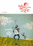 딸바보가 그렸어 Loving Father Draws (Comic Book)