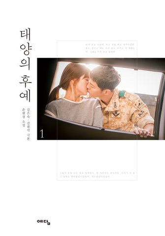 Descendants of the Sun Drama Novel 1,2 (ud0dcuc591uc758 ud6c4uc608 uc18cuc124)