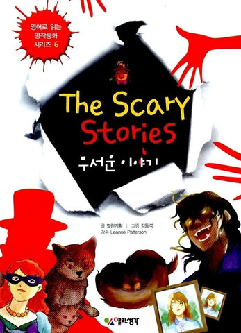Bilingual Scary Stories