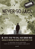 Never Go Back - Jack Reacher Series (네버 고 백 - 잭 리처 시리즈) by Lee Child