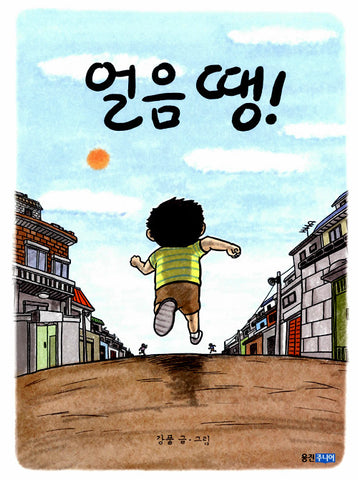얼음 땡! Children's Childhood Games Comic Book