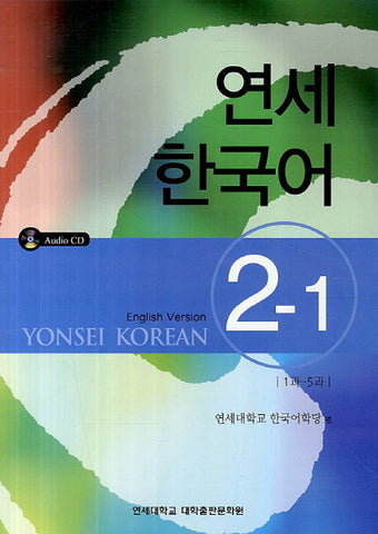 Yonsei Korean (연세 한국어) Student's Book 2-1