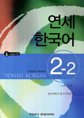Yonsei Korean (연세 한국어) Student's Book 2-2