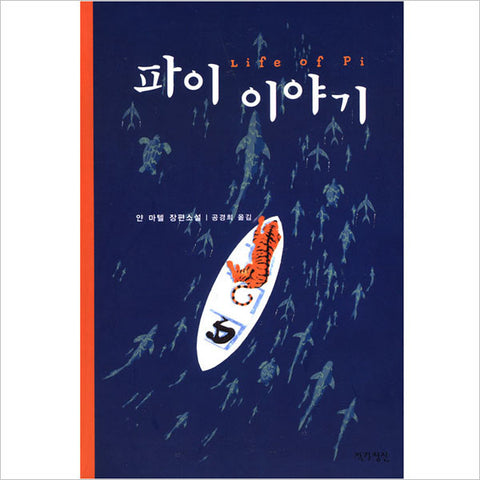 Life of Pi (in Korean)