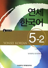 Yonsei Korean (연세 한국어) Student's Book 5-2