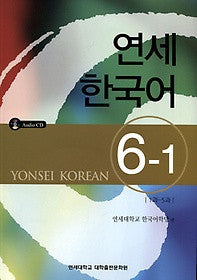 Yonsei Korean (연세 한국어) Student's Book 6-1