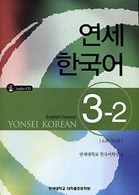 Yonsei Korean (연세 한국어) Student's Book 3-2