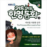 Bilingual KidKid Fairy Tale (The Princess Who Loved a Fool)