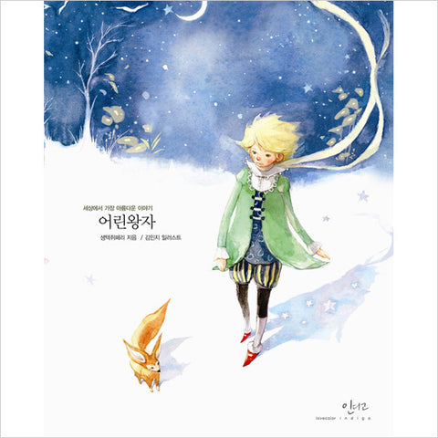 Le Petit Prince (uc5b4ub9b0 uc655uc790) - The Little Prince - illustrated by Kim Min Ji